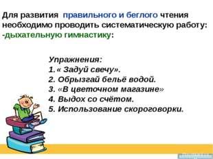 Prezentacii.com Для развития правильного и беглого чтения необходимо проводит