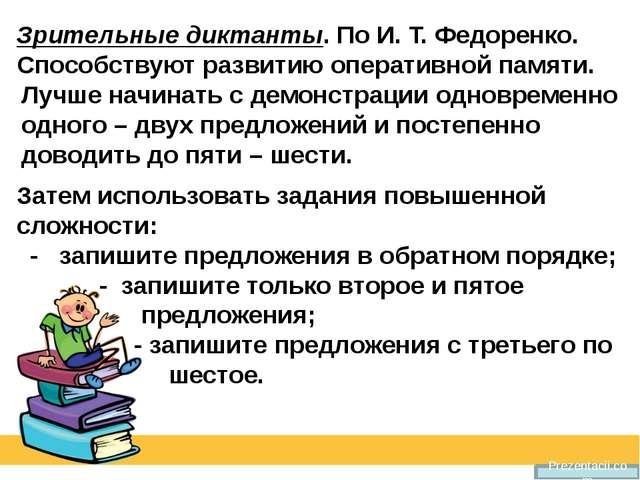 Prezentacii.com Зрительные диктанты. По И. Т. Федоренко. Способствуют развити...