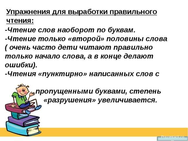 Prezentacii.com Упражнения для выработки правильного чтения: -Чтение слов нао...