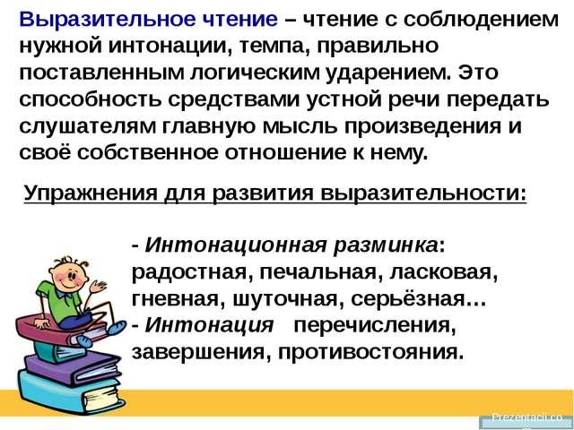 Prezentacii.com Выразительное чтение – чтение с соблюдением нужной интонации,...