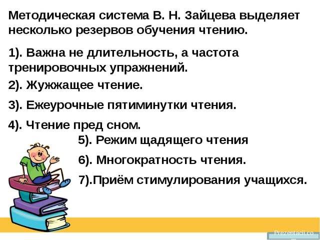 Prezentacii.com Методическая система В. Н. Зайцева выделяет несколько резерво...