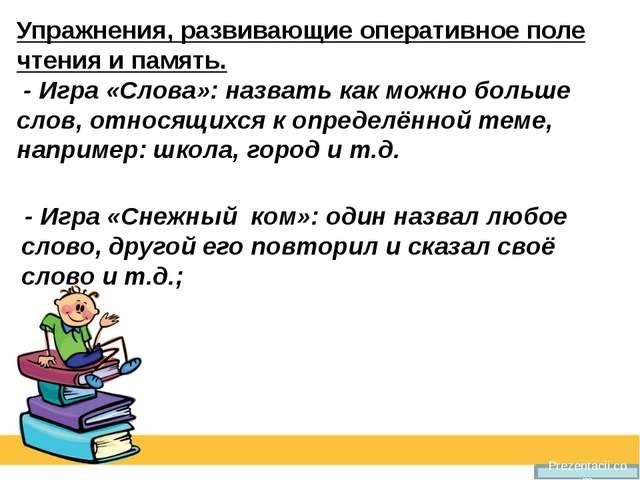 Prezentacii.com Упражнения, развивающие оперативное поле чтения и память. - И...