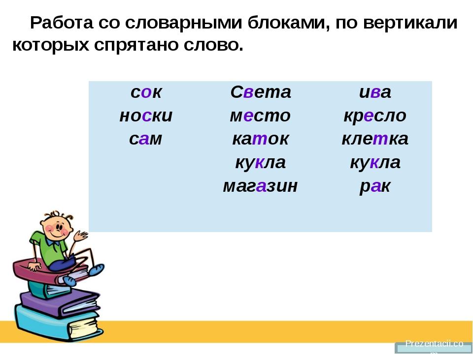 Prezentacii.com Работа со словарными блоками, по вертикали которых спрятано с...