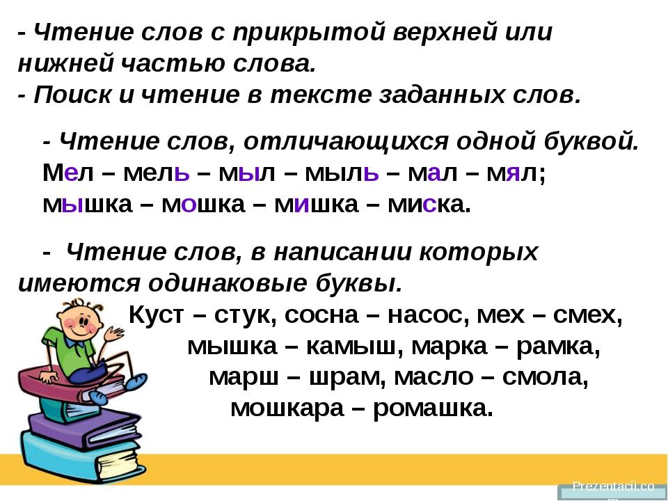Prezentacii.com - Чтение слов с прикрытой верхней или нижней частью слова. -...