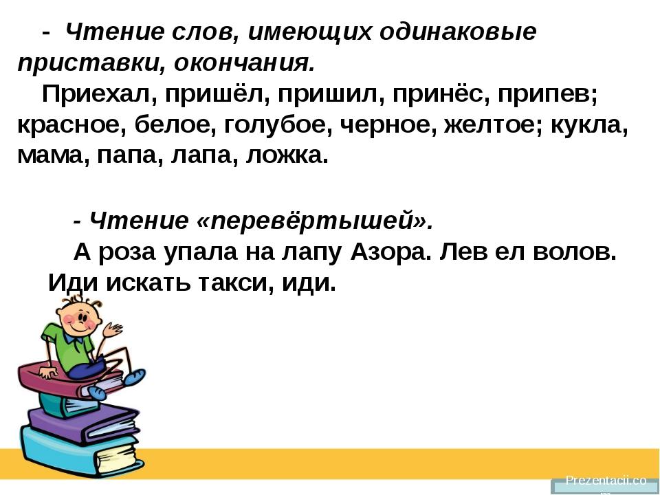 Prezentacii.com - Чтение слов, имеющих одинаковые приставки, окончания. Приех...