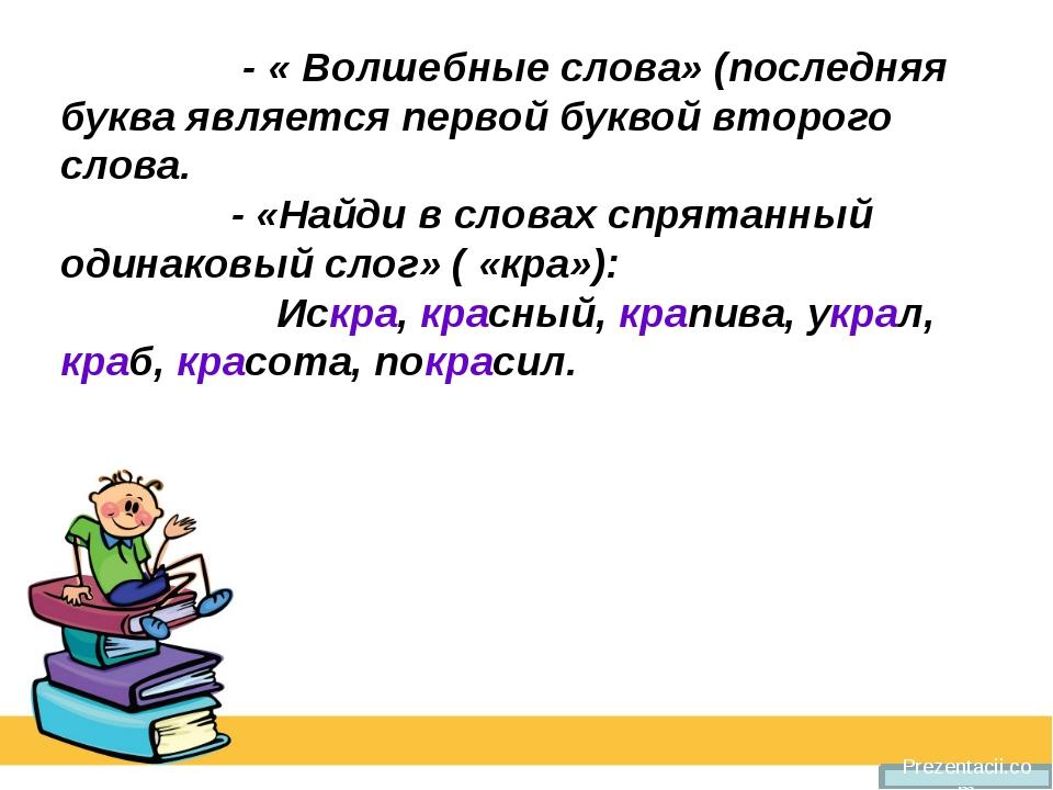 Prezentacii.com - « Волшебные слова» (последняя буква является первой буквой...