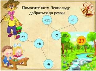 Помогите коту Леопольду добраться до речки -6 +8 27 +11 -7 -6