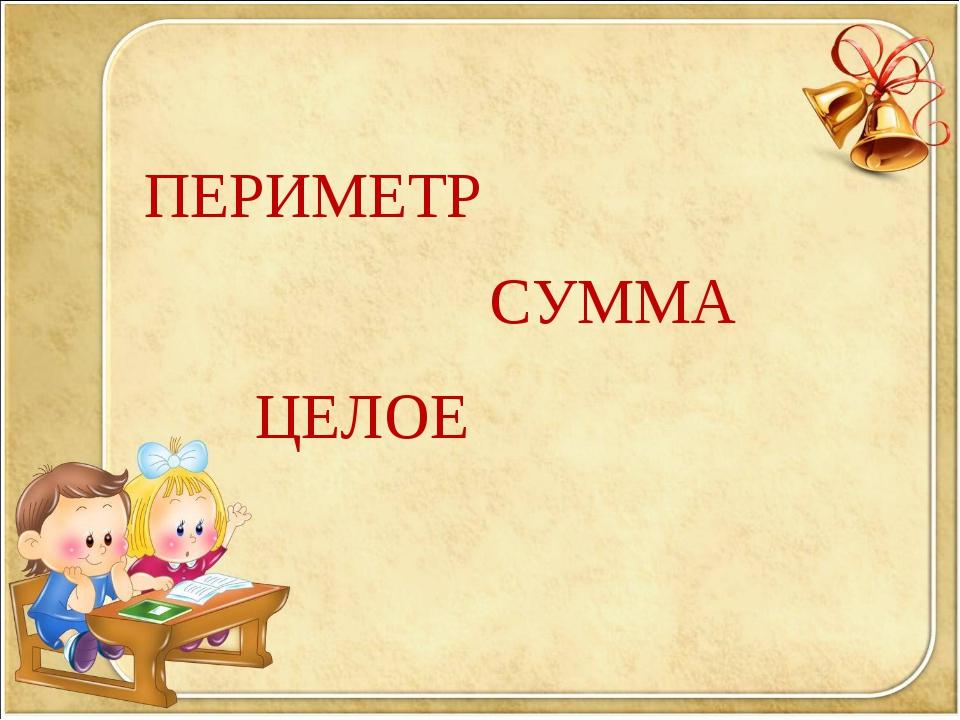 ПЕРИМЕТР СУММА ЦЕЛОЕ
