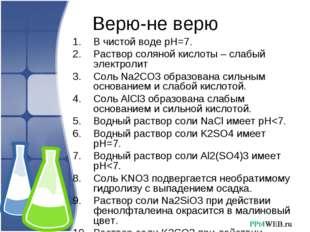 Верю-не верю В чистой воде рН=7. Раствор соляной кислоты – слабый электролит