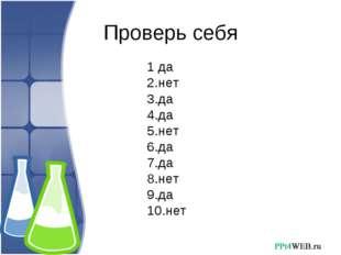 Проверь себя 1 да 2.нет 3.да 4.да 5.нет 6.да 7.да 8.нет 9.да 10.нет