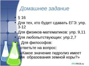 Домашнее задание § 16 Для тех, кто будет сдавать ЕГЭ: упр. 3-12 Для физиков-м