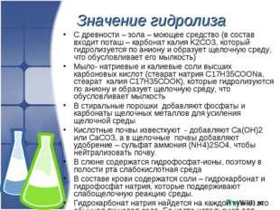 Значение гидролиза С древности – зола – моющее средство (в состав входит пота