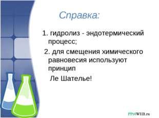 Справка: 1. гидролиз - эндотермический процесс; 2. для смещения химического р