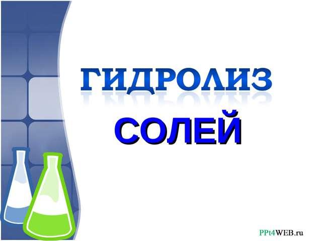 СОЛЕЙ