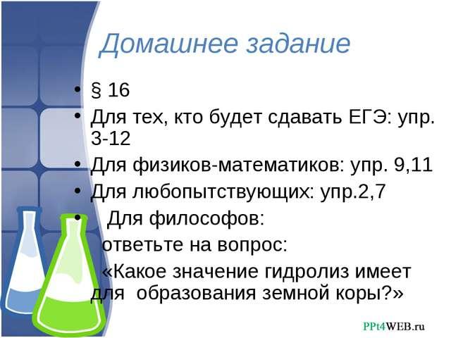Домашнее задание § 16 Для тех, кто будет сдавать ЕГЭ: упр. 3-12 Для физиков-м...