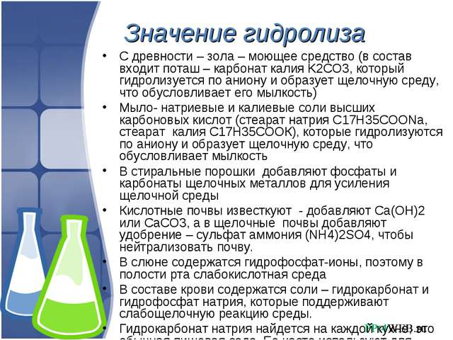 Значение гидролиза С древности – зола – моющее средство (в состав входит пота...