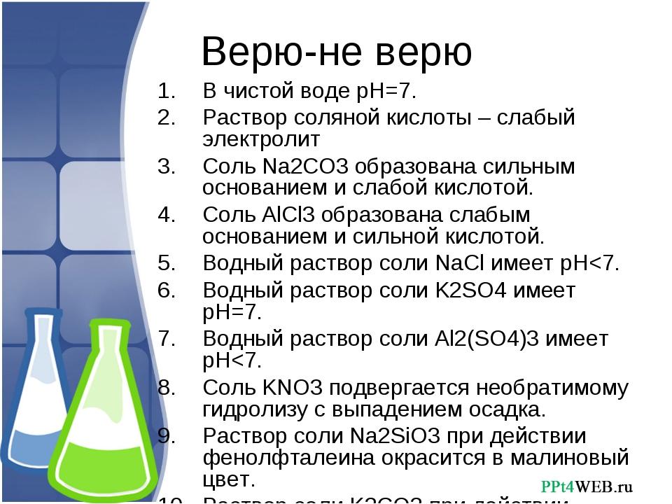 Верю-не верю В чистой воде рН=7. Раствор соляной кислоты – слабый электролит...