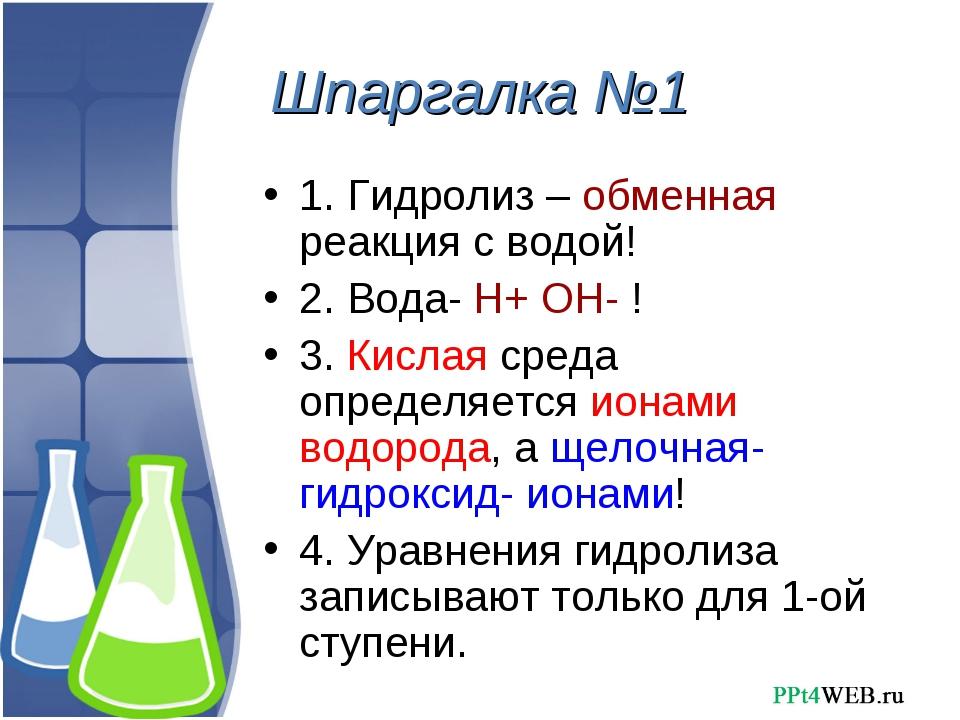 Шпаргалка №1 1. Гидролиз – обменная реакция с водой! 2. Вода- Н+ ОН- ! 3. Кис...