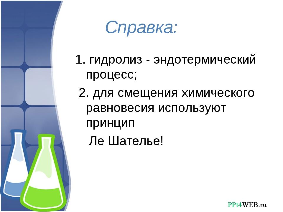 Справка: 1. гидролиз - эндотермический процесс; 2. для смещения химического р...