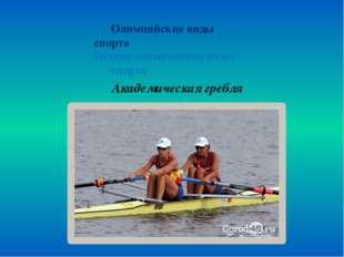 15. Как называется организация, ответственная за проведение Олимпийских игр?