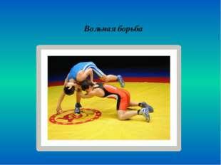 20. Как выстраиваются на открытии Олимпийских игр команды? А) по росту Б) по