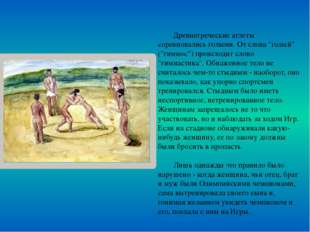 """Древнегреческие атлеты соревновались голыми. От слова """"голый"""" (""""гимнос"""") пр"""