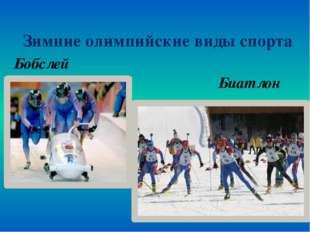 Зимние олимпийские виды спорта Бобслей Биатлон