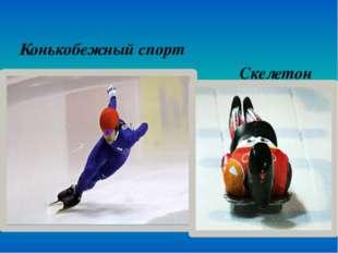 Конькобежный спорт Скелетон