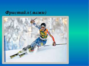 Фристайл (лыжи)