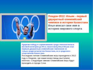 Лондон-2012: Ильин - первый двукратный олимпийский чемпион в истории Казахста