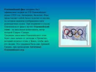12. Что строит город организатор олимпийских игр? А) олимпийский посёлок Б) о