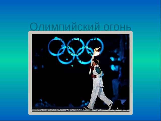 7. Первый двухкратный олимпийский чемпион в истории Казахстана? А) Виноградов...