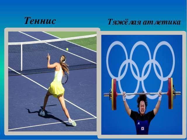 Теннис Тяжёлая атлетика