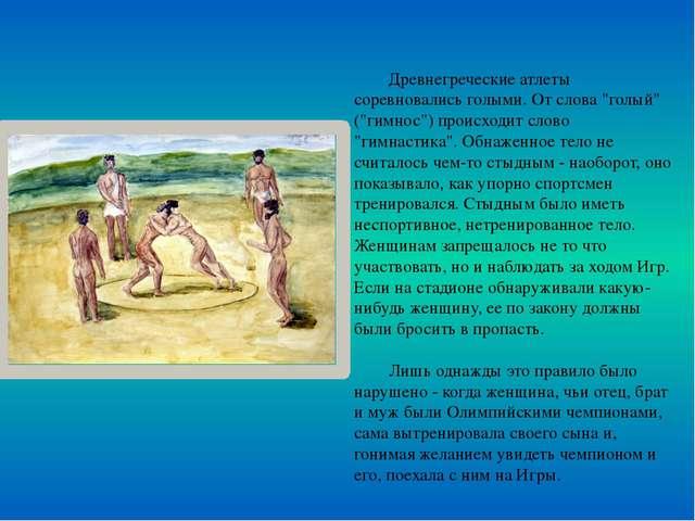 """Древнегреческие атлеты соревновались голыми. От слова """"голый"""" (""""гимнос"""") пр..."""