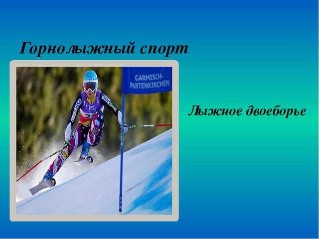 Горнолыжный спорт Лыжное двоеборье