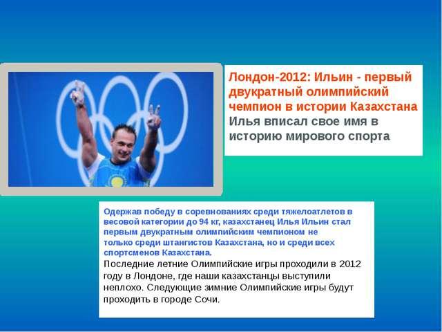 Лондон-2012: Ильин - первый двукратный олимпийский чемпион в истории Казахста...