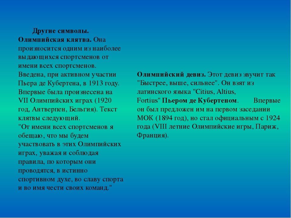 6. Символика Олимпиады? А) Талисман, флаг, гимн, трубка Б) Эмблема, флаг, г...