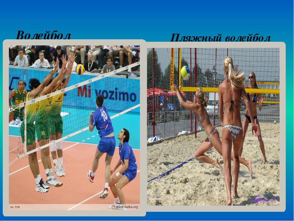 Волейбол Пляжный волейбол
