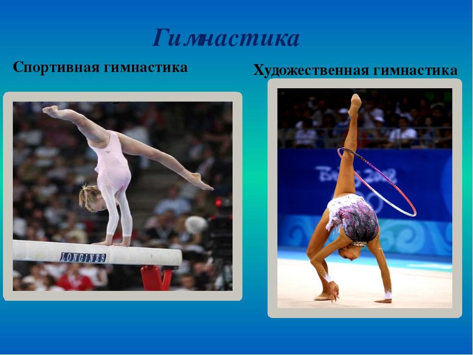 Гимнастика Спортивная гимнастика Художественная гимнастика