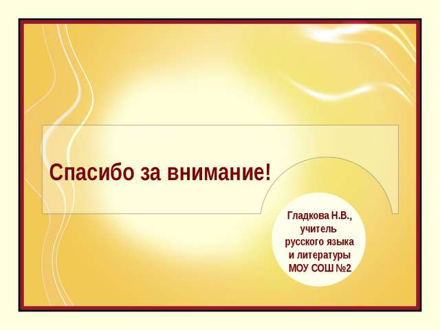Спасибо за внимание! Гладкова Н.В., учитель русского языка и литературы МОУ С...