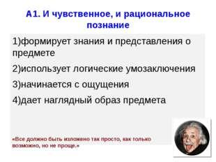 A1. И чувственное, и рациональное познание 1)формирует знания и представления