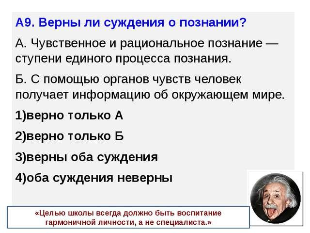 А9. Верны ли суждения о познании? А. Чувственное и рациональное познание — ст...