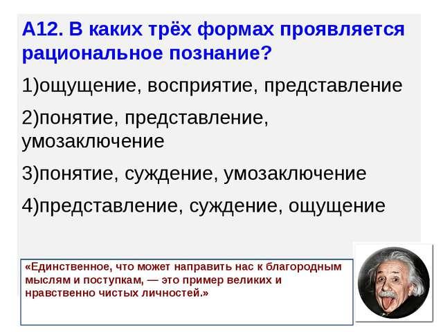 А12. В каких трёх формах проявляется рациональное познание? 1)ощущение, воспр...