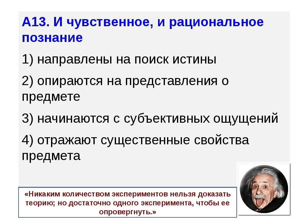А13. И чувственное, и рациональное познание 1) направлены на поиск истины 2)...