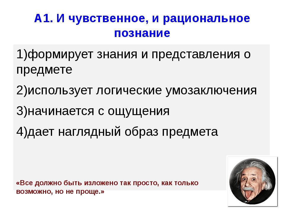 A1. И чувственное, и рациональное познание 1)формирует знания и представления...