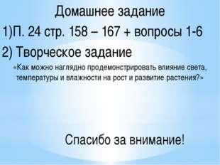 Домашнее задание 1)П. 24 стр. 158 – 167 + вопросы 1-6 2) Творческое задание «