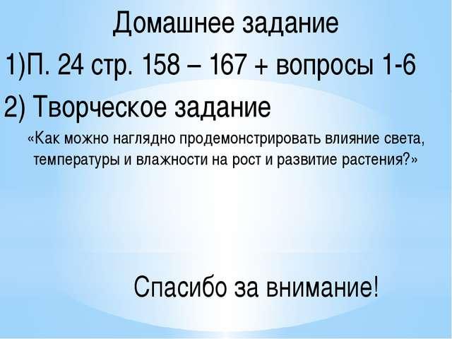 Домашнее задание 1)П. 24 стр. 158 – 167 + вопросы 1-6 2) Творческое задание «...