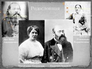 Родословная Дед Иван Авраамиевич Бабушка Олимпиада Ферапонтовна Мать Варвара