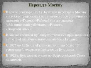 В конце сентября 1921 г. Булгаков переехал в Москву и начал сотрудничать как