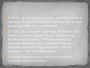 В 1924 г. он знакомится с недавно вернувшейся из-за границы Любовью Евгеньевн